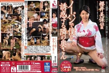 ノーパンで僕を誘惑する隣の奥さん 櫻井美保