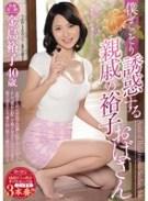 僕をこっそり誘惑する親戚の裕子おばさん 金島裕子