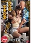 母さんをDQNの先輩に差し出したら家事放棄して帰ってこなくなった。 藤澤美織