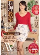 料理教室を営むObasan講師 高まる性欲を抑えきれずAVデビュー!! 香澄麗子