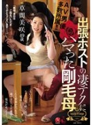 AV男優多数所属!!出張ホストの凄テクにハマった剛毛母 草間美咲
