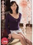 夫の連れ子が絶倫過ぎて…。 香澄麗子