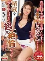 真面目でお堅い友達の母・礼子さんは僕の金玉がすっからかんになるまで精液を絞り取るほどの超絶倫だった…。 北川礼子