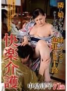 快楽介護 中島洋子