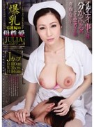 爆乳看護婦の母性愛 JULIA