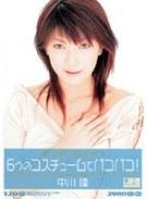 ギリギリモザイク 6つのコスチュームでパコパコ! 中川瞳
