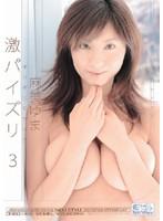 ギリギリモザイク 激パイズリ3 麻美ゆま