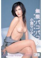 ギリギリモザイク 無限バコバコ5 小澤マリア