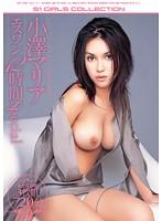 小澤マリア エスワン12時間Special