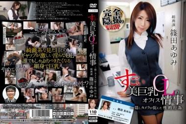 すごい美巨乳OLのオフィス情事 ~隠しカメラが捉えた性的行為 総務課 篠田あゆみ