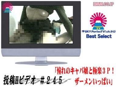 投稿Hビデオ 憧れのキャバ嬢と極楽3P!ザーメンいっぱい!