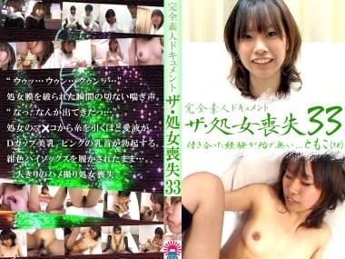 ザ・処女喪失(33)〜現役女子大生18歳が悶絶喪失