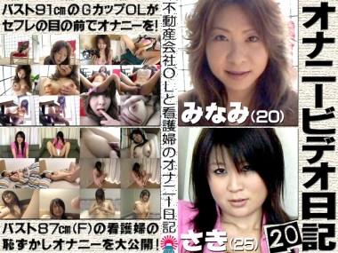 オナニービデオ日記(20)〜Gカップの不動産会社OL20歳&Fカップの看護婦25歳の私生活