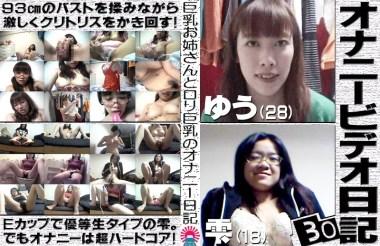 オナニービデオ日記(30)〜93cm&87cm!巨乳メガネっ娘2人の私生活