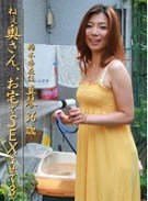 ねぇ奥さん、お宅でSEXさせて(3)〜栃木県在住・真琴(36歳)