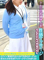 かわいい看護学生を性感マッサージでとことんイカせてみた 初美沙希