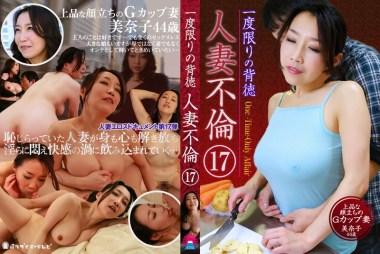 一度限りの背徳人妻不倫(17)〜上品な顔立ちのGカップ妻・美奈子44歳