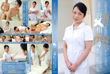 大好きな義母が病院の婦長をしているので入院して近●相姦(4)