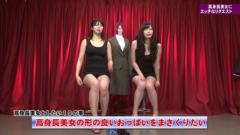 モデル並みの高身長美女に見下され続ける生放送(2)完全版〜形の良いおっぱいをローアングルでまさぐり倒す3