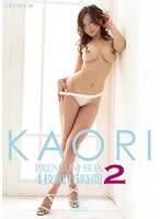 KAORI PREMIUM BOX16時間2