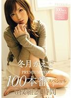 冬月かえでPREMIUM BOX 100本番スペシャル24時間