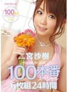 二宮沙樹 PREMIUM BOX 100本番スペシャル 24時間