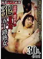 輪姦レイプ映像 近所の悪ガキに犯された五十路熟女 嶋崎かすみ