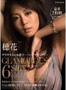 穂花グラマラス6本番スーパーラグジュアリー
