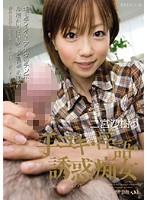 二宮沙樹の手コキ・淫語・誘惑痴女