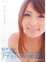 桜木凛が200%彼女目線とむっちゃカワイイ関西弁でアナタとHな同棲生活。