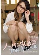 ノーパン女教師 3時間スペシャル 吉崎直緒