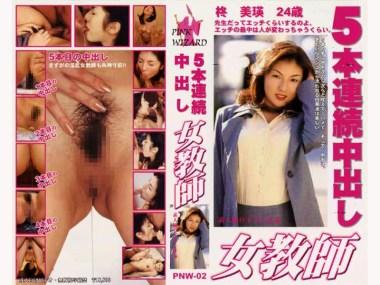 5本連続中出し女教師 柊美瑛 24歳
