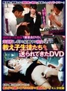 婚約者は女教師 「謝恩会DVD」 寿退校しボクと結婚する彼女の教え子生徒たちから送られてきたDVD