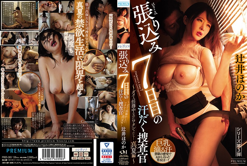PRED-283 Sweaty Detective On The 7th Day Of A Stakeout - I Can't Believe I'm This Horny On A Mission... Midsummer Edition - Honoka Tsujii