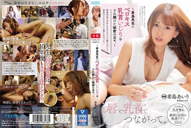 PRED-287 Lips And Nipples Entwined - Lavished With Tongue Miss Kijima's Secret Nipple Teasing - Airi Kijima