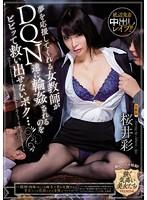 夢を応援してくれる女教師がDQN達に輪姦されるのをビビッて救い出せないボク… 桜井彩