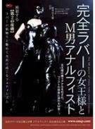 完全ラバーの女王様とM男 アナルフィスト 山田亜美