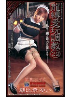 龍縛愛玩調教29 巨乳メイド 朝比奈ゆい