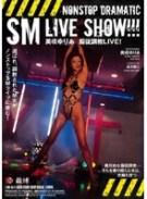 SM LIVE SHOW!! 美咲ゆりあ 服従調教LIVE!