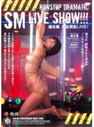 SM LIVE SHOW!! 橘未稀 服従調教LIVE!