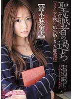 聖職者の過ち プライドを捨て広告塔になった准教授 鈴木麻奈美