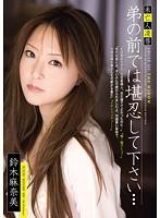 未亡人凌辱 弟の前では堪忍して下さい… 鈴木麻奈美