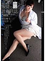 保健教諭、椎名優子 服従の診療日誌 File.03 川上ゆう