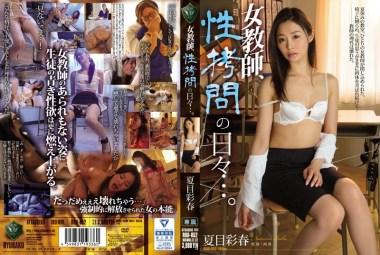 女教師、性拷問の日々…。 夏目彩春