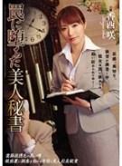罠に堕ちた美人秘書 香西咲