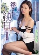 淫された純白 強制婚姻 夏目彩春