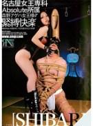 名古屋女王専科アブソルト所属 森野アゲハ女王様の緊縛快楽「SHIBARI」
