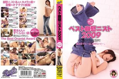 ベスト自慰ニスト2009