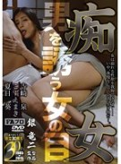痴女 男を誘う女の目 寺崎泉 こずえまき 夏目葵