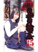 女子校生監禁凌辱 鬼畜輪姦35 あいみ(中谷あいみ)